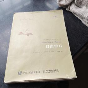 自由学习(第3版)