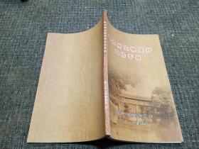 海北州文物保护工作手册  【内含海北州126处文物古迹名录】