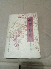 食物中药与便方 增订本(中医类书籍)1980年第3版增订本