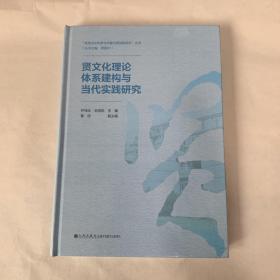 贤文化理论体系建构与当代实践研究(全新未拆)