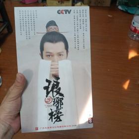 琅琊榜 DVD 18碟盒装 (正版现货)