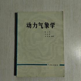 动力气象学(修订本)