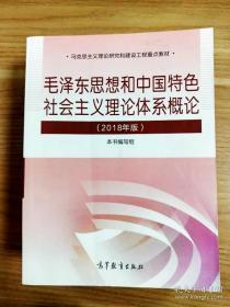 毛泽东思想与中国特色社会主义理论体系概论