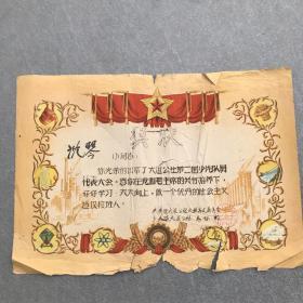 六十年代 优秀社会主义建设接班人 奖状 江苏大丰