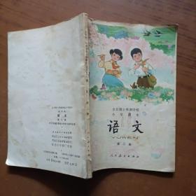 全日制十年制学校小学课本 (试用本)语文第二册   未使用