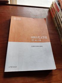 中国古代文学史(第二版)上