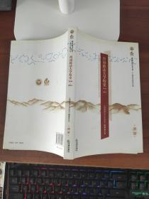 西南政法大学校史(1950-2010)(庚寅)