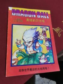 七龙珠_龙珠世界最后的大结局卷1_勇猛的贝吉塔