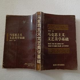 马克思主义文艺美学基础(32开)平装本,1992年一版一印