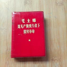 毛主席论无产阶级专政下继续革命 带毛像林彪题词一张(其他图片被撕)