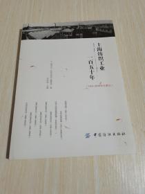 上海纺织工业一百五十年(1861~2010年大事记)