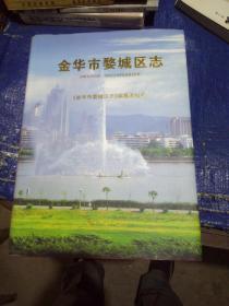 金华市婺城区志