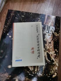 汉语语法分析问题助读