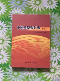 中国典型金矿床. 第三集