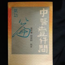 《中医壹仟问》朱定华 朱舜华著 上海科学技术出版社 馆藏 书品如图.