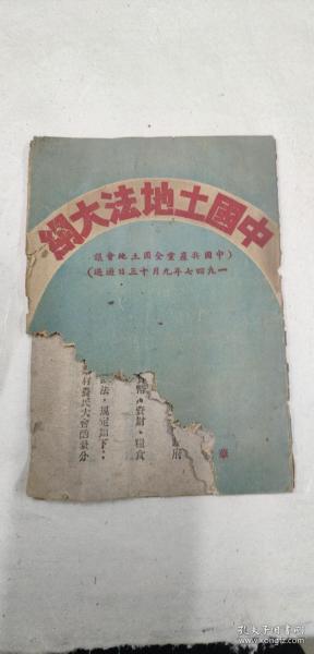 1947年《中国土地法大纲》
