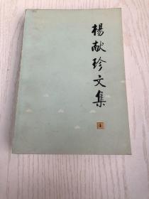 杨献珍文集 1