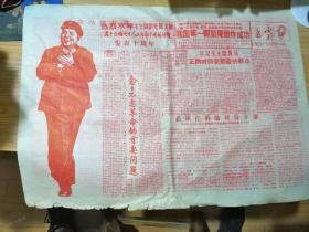 文革小报 追穷寇 全是红色字 青岛市轻工业局革命委员会 第13期 1967年6月17日 毛主席全身红色站像  我国第一颗氢弹爆炸成功