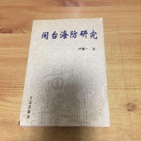 闽台海防研究