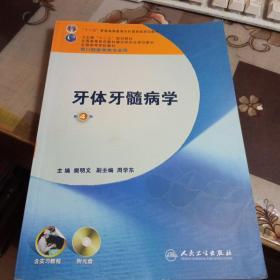 牙体牙髓病学,(第4版)无盘;【全国高等学校教材,供口腔医学类专业用】