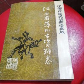 中国民族民间舞蹈集成江西省萍乡市资料卷