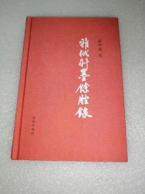 雅俗轩墨馀脞录 (签名钤印毛边本)