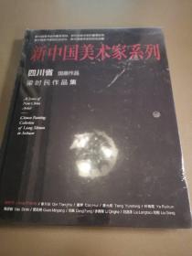 新中国美术家系列  四川省国画作品 梁时民作品集