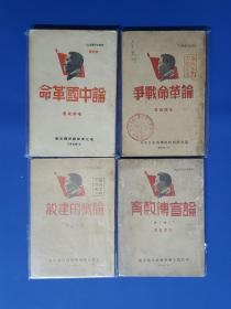 建国前毛泽东著作……干部教育丛书《论中国革命》《论革命战争》《论党的建设》《论宣传教育》四本一套,有东北平装毛选之称