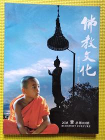 佛教文化(2008.1)