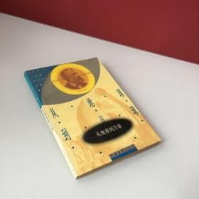 从地球到月球 中国青年出版社 1979年中青版