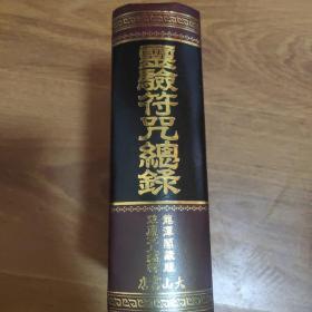 灵验符咒总录——龙潭阁藏版 a (1982年一版01印 私藏影印精装全01册)