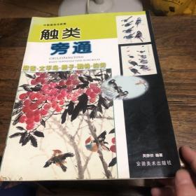 触类旁:麻雀·太平鸟·燕子·鹡鸰·伯劳