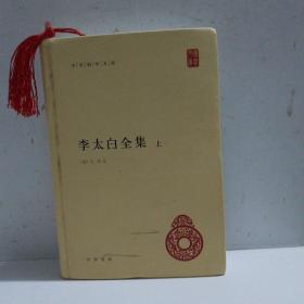 李太白全集  上--中华国学文库