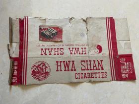 老烟标   大盒,外盒 华山残品烟标