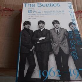 披头士:歌曲背后的故事1962-1970