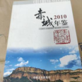 赤城年鉴2010·