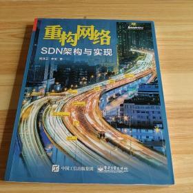 重构网络:SDN架构与实现