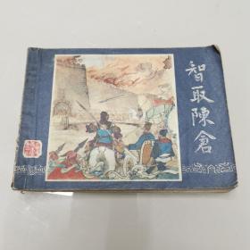 三国演义39智取陈仓(双79)
