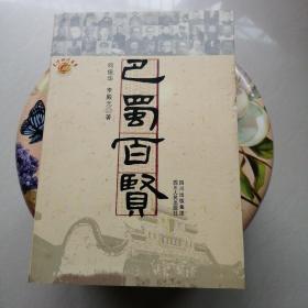 巴蜀百贤/天下四川书系