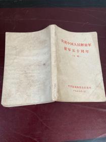 庆祝中国人民解放军建军五十周年(专辑)