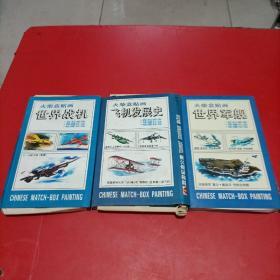 火柴盒贴画 世界战机/飞机发展史/世界军舰【3和和售】详情看图 具体多少张不详