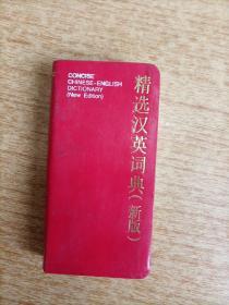 精选汉英英汉词典