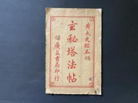 民国黄自元临【玄秘塔法帖】一册全,品佳