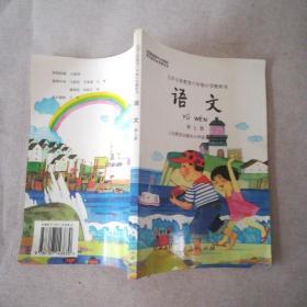 九年义务教育六年制小学教科书  语文第七册(品相好)