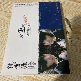 饶雪漫全集之青春奇幻小说