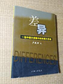 差异(一位中国大使眼中的东西方思维)【正版图书 内无写划 实物拍图】