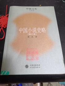 中国文库 中国小说史略  (修订本)馆藏