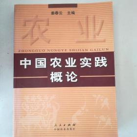 中国农业实践概论