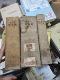 马克思资本论 (全3册) 精装、1956