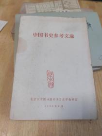 中国书史参考文献